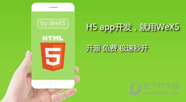 WeX5 Mac版