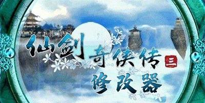 仙剑奇侠传3修改器