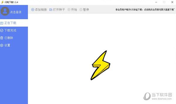 闪电下载工具2020