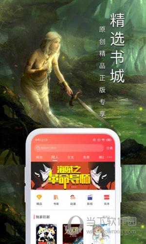 飞卢小说安卓版