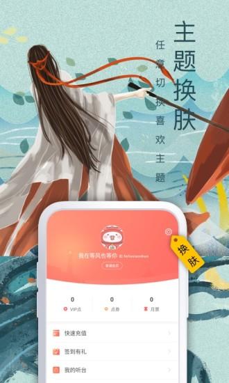 飞卢小说网手机版 V5.4.1 安卓官方版截图3