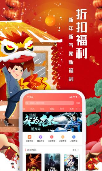 飞卢小说网手机版 V5.4.1 安卓官方版截图2