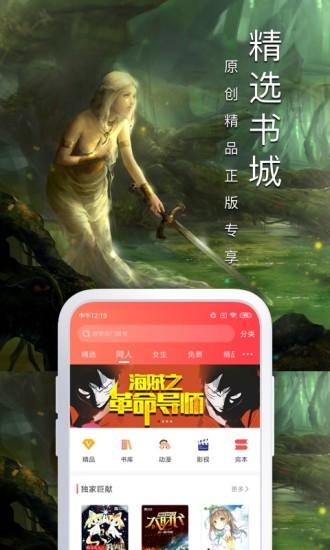 飞卢小说网手机版 V5.4.1 安卓官方版截图5