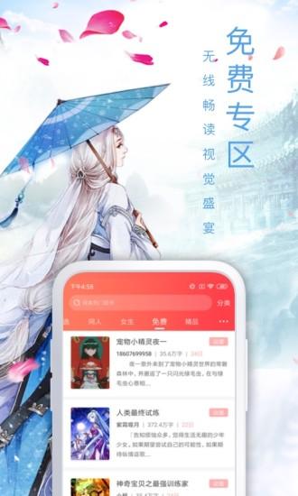 飞卢小说网手机版 V5.4.1 安卓官方版截图4