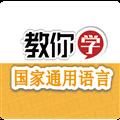 教你学国家通用语言APP|教你学国家通用语言 V1.4.0 安