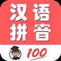 小学生学拼音 V2.9 安卓版