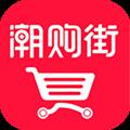 潮购街 V1.1.5 安卓版