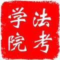 法考学院APP|法考学院 V4.6.9 安卓版 下载
