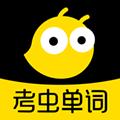 考虫单词 V1.7.0 最新PC版