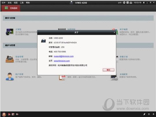 iVMS-4200电视墙客户端下载