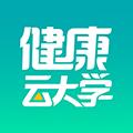 健康云大学 V1.0.4 安卓版