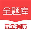 安全消防工程师全题库 V1.0.1 安卓版