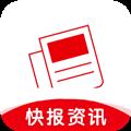 快报资讯 V1.0 安卓版