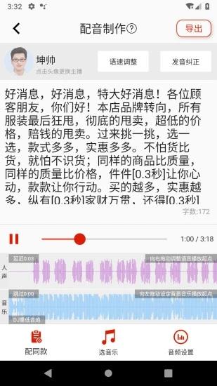 超级配音 V0.6.2 安卓版截图4