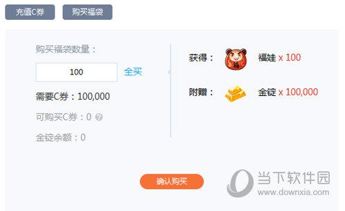 网易CC购买福袋