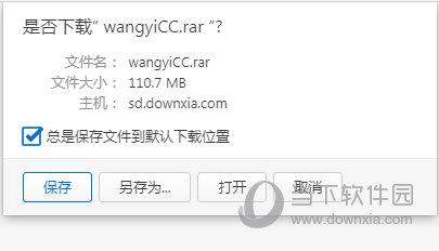 Vivaldi浏览器下载位置设置