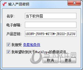 MathType公式编辑器免费下载