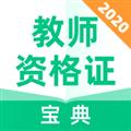 教师资格证宝典 V1.0.2 安卓版