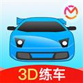 驾考3D练车 V2.0.0 安卓版