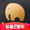 粉象生活 V3.1.4 iPhone版