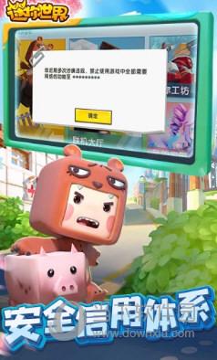 迷你世界最新版破解版中文版下载