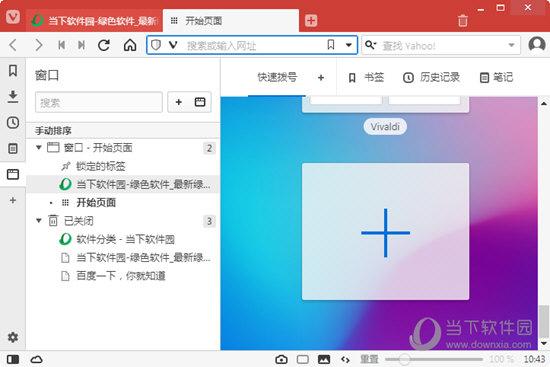 Vivaldi浏览器中文版
