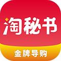 淘秘书 V1.3.5 安卓版