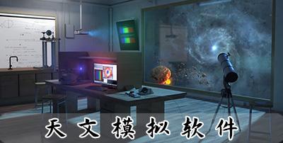 天文模拟软件