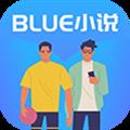 BLUE小说 V1.0 安卓版