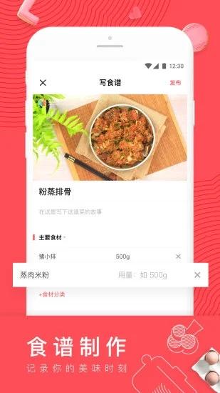 日日煮 V7.5.3 安卓版截图2