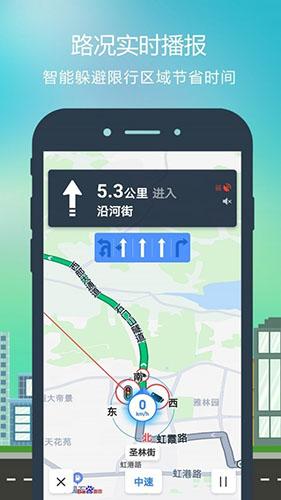 智行地图导航 V2.2.1 安卓版截图1