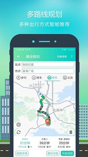 智行地图导航 V2.2.1 安卓版截图2