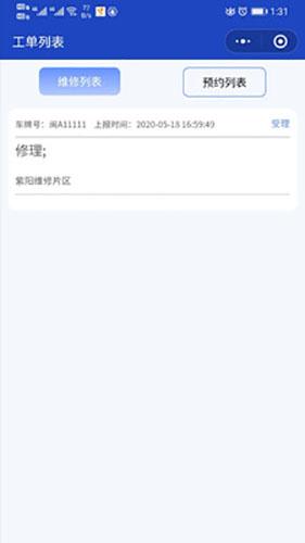 数字车长 V1.0.0 安卓版截图3