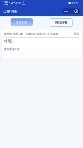 数字车长 V1.0.0 安卓版截图1