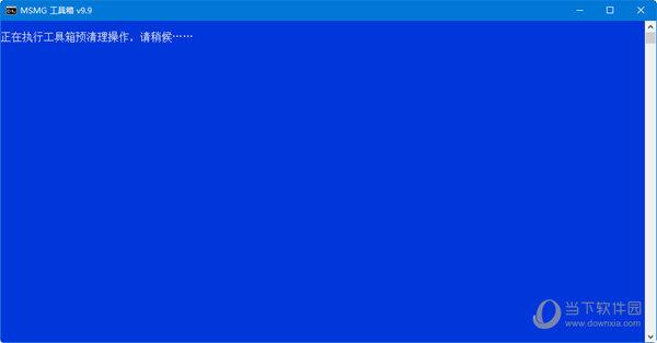 MSMG ToolKit9.9汉化版