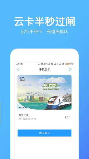 乌鲁木齐地铁 V1.0.6 安卓官方版截图5