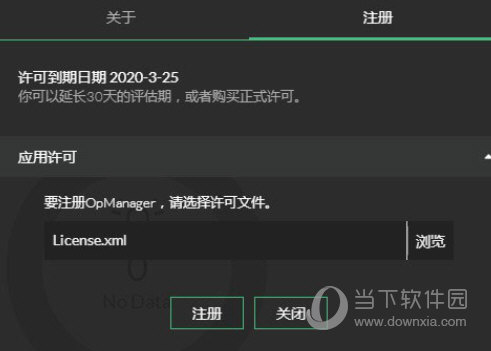 OPManager12破解版