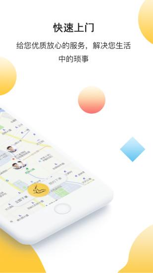 尚叮咚 V3.1.0 安卓版截图2
