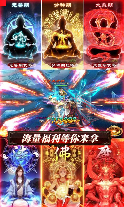 幻世英雄超V版 V1.00 安卓版截图1