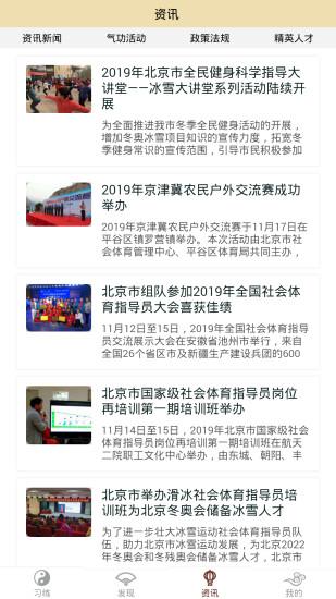 北京健身气功 V1.2.7 安卓版截图2