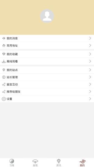 北京健身气功 V1.2.7 安卓版截图3