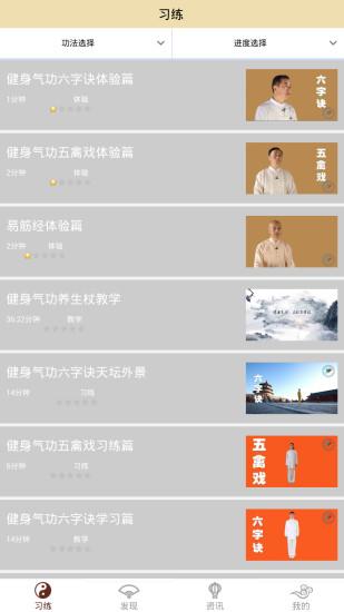 北京健身气功 V1.2.7 安卓版截图1