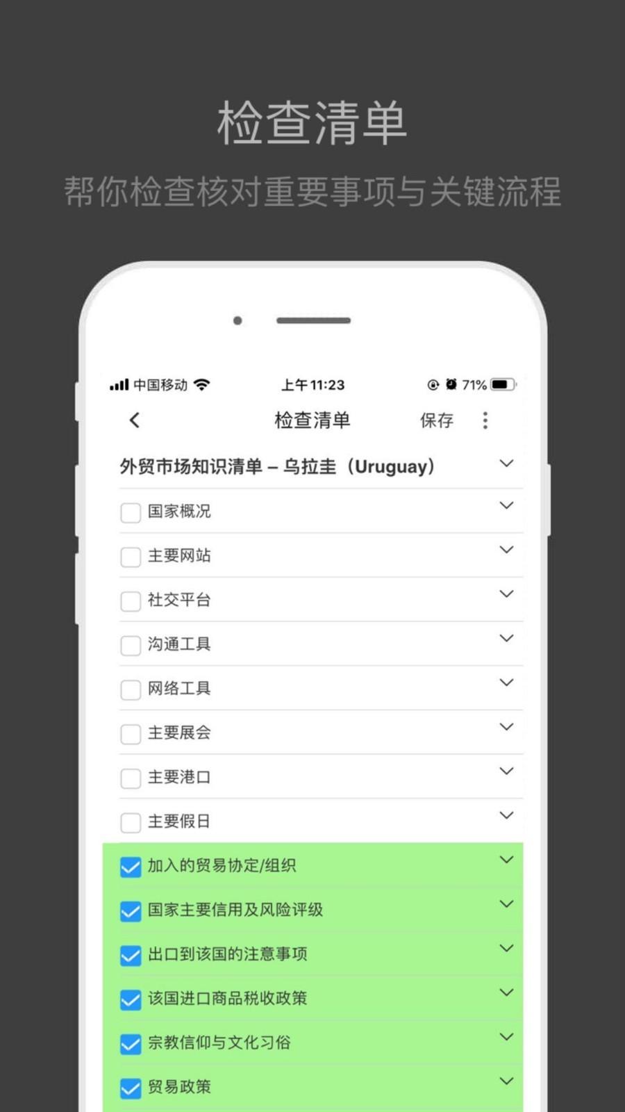 外贸清单 V1.0.1 安卓版截图3