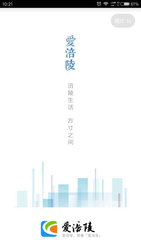 爱涪陵 V3.4.0 安卓版截图4