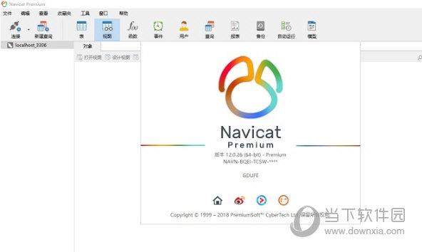 Navicat Premium15绿色版