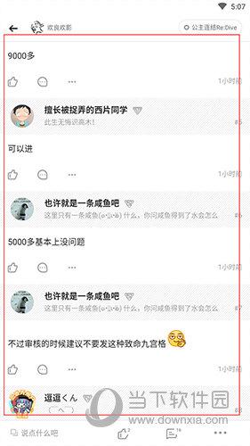 bigfun如何回复别人的评论