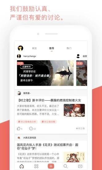 bigfun游戏社区 V3.7.4 安卓版截图2