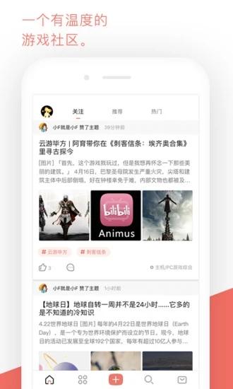 bigfun游戏社区 V3.7.4 安卓版截图1