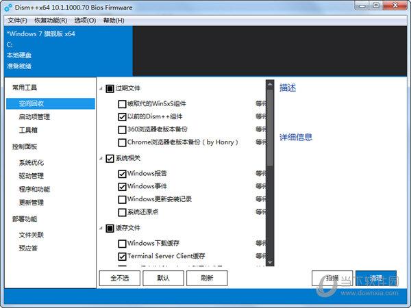 Dism++破解版下载