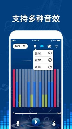 专业音乐节拍器 V1.4 安卓版截图1